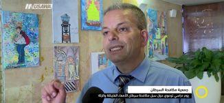 تقرير : جمعية مكافحة السرطان-يوم دراسي توعوي، صباحنا غير،5-7-2018 - مساواة