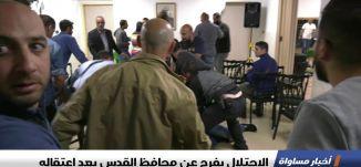 الاحتلال يفرج عن محافظ القدس بعد اعتقاله ، اخبار مساواة،2-11-2018-مساواة