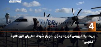 """60 ثانية  - بريطانيا: فيروس كورونا يعجّل بانهيار شركة الطيران البريطانية """"""""فلايبي"""""""" ،06.03.2020"""