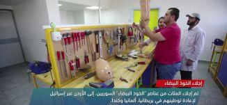 صناعة الاطراف الصناعية في سوريا ،view finder -23.7.2018- مساواة