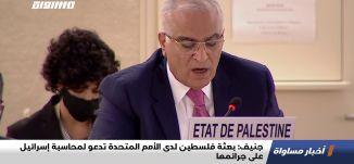 جنيف: بعثة فلسطين لدى الأمم المتحدة تدعو لمحاسبة إسرائيل على جرائمها،اخبار مساواة،10.07.2020،مساواة