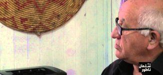 تقرير - حياة الراحل سلمان ناطور - بث خاص - وداعاً سلمان ناطور - 16-2-2016 - قناة مساواة الفضائية