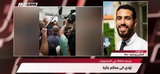 """عرب 48 :"""" تراجع حيّز الحريات"""": ملفات الرأي ملاحقة سياسية  ،مترو الصحافة،20-10-2018،قناة مساواة"""