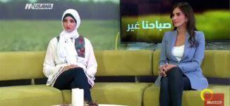 مؤتمر تشغيل الأكاديميين ..العنوان لأبناء العرب  - سماح جلجولي،  رنا مصاروة - صباحنا غير- 20.9.2017