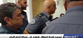 تمديد فترة اعتقال قيادي في حركة أبناء البلد،اخبار مساواة،21.9.2018،مساواة