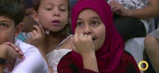 قيم العيد عن طريق التعليم الابداعي - محمد شدافنة - #صباحنا_غير- 13-9-2016 - قناة مساواة الفضائية