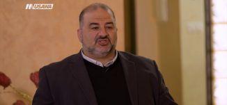 د. منصور عباس: ما زلنا بحاجة ماسّة لتجربة القائمة المشتركة ، حوارالساعة،15-2-2019 - مساواة