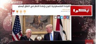 موقع بكرا : القيادة الفلسطينية تلوح باعادة النظر في اتفاق اوسلو- مترو الصحافة،10.12.17،  قناة مساواة