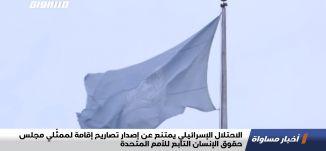 الاحتلال الإسرائيلي يمتنع عن إصدار تصاريح إقامة لممثّلي مجلس حقوق الإنسان التابع للأمم المتحدة،16.10