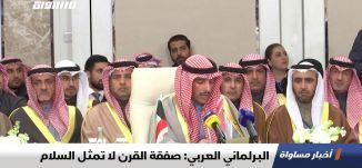 البرلماني العربي: صفقة القرن لا تمثل السلام،اخبار مساواة ،09.02.2020،قناة مساواة الفضائية