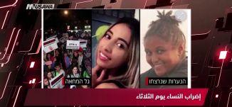 روسيا اليوم : بومبيو: إيران أجرت تجربة باليستية غير مشروعة ،مترو الصحافة،الكاملة،02-12-2018