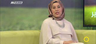 الفحم: مبادرة التفاح الأخضر، تهاني محاميد ، ميسون جبارين ،صباحنا غير،30-8-2018-مساواة