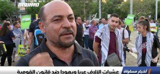 تقرير :عشرات الآلاف عربا ويهودا ضد قانون القومية ، اخبار مساواة، 12-8-2018-قناة مساواة الفضائيه