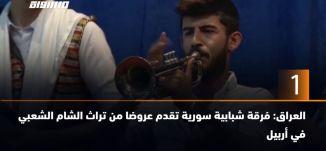 ب 60 ثانية- العراق: فرقة شبابية سورية تقدم عروضا من تراث الشام الشعبي في أربيل 2019،06.07