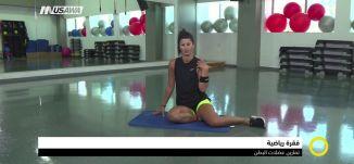 فقرة رياضية - تمارين عضلات البطن ،صباحنا غير،13-12-2018،قناة مساواة الفضائية