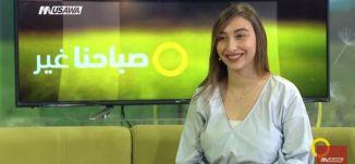 غناء  وتعدد مواهب - نرين فران  - صباحنا غير-   17.11.2017 - قناة مساواة الفضائية