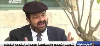 شطب التجمع والإسلامية ودعوات للتوجه للقضاء ،اخبار مساواة 7.3.2019، مساواة