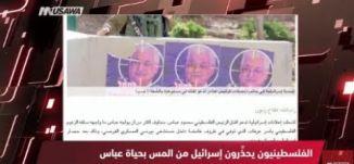 الشرق الاوسط : الفلسطينيون يحذِّرون إسرائيل من المس بحياة عباس،الكاملة،13-12-2018