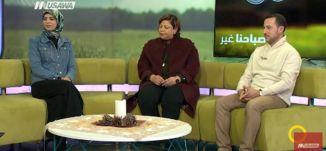 الطلاب بين تغذية سليمة ووقاية من اضرار الهواتف ! فتحية بشيري، وهبي عامر، رانيا منصور،15.1.2018 ،
