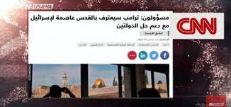 إلى متى سيبقى الزعماء العرب مع امريكا كالعبد مع سيده ؟،سعيد حسنين،ج1،متروالصحافة،6.12.2017