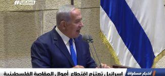 إسرائيل تعتزم اقتطاع  أموال المقاصة الفلسطينية ،اخبار مساواة،4.2.2019، مساواة