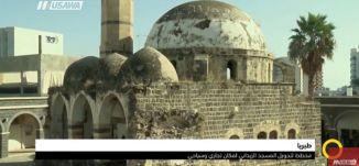 طبريا: مخطط لتحويل المسجد الزيداني لمكان تجاري وسياحي!،صباحنا غير، 24.4.2018 ،مساواة