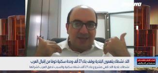 اللد:نشطاء يتهمون البلدية بوقف بناء27 ألف وحدة سكنية خوفا من إقبال العرب،سامي أبو شحادة،بانوراما14.6