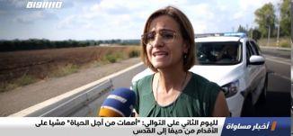 """لليوم الثاني على التوالي: """"أمهات من أجل الحياة"""" مشيا على الأقدام من حيفا إلى القدس،تقرير،اخبار،12.08"""