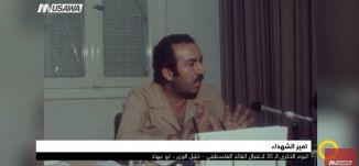 """الذكرى الـ 30 لاغتيال القائد الفلسطيني أمير الشهداء - خليل الوزير""""أبو جهاد""""! ،صباحنا غير،16.4.2018"""