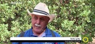 تقرير : وادي سلامة - مسار مشي وطبيعة خلابة،صباحنا غير،28-10-2018،قناة مساواة الفضائية
