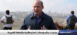 بينيت: بناء وحدات استيطانية بالضفة الغربية،اخبار مساواة ،21.02.2020،قناة مساواة الفضائية