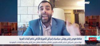 منظمة هيومن رايتس ووتش: سياسيات إسرائيل التمييزية بالأراضي تحاصر البلدات العربية،بانوراما مساواة13.5