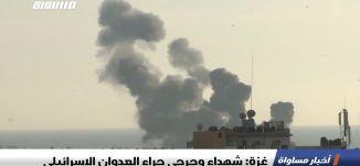 غزة: شهداء وجرحى جراء العدوان الإسرائيلي،اخبار مساواة 5.5.2019، قناة مساواة