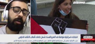 احتجاجات اسرائيلية متواصلة ضد الضم والفساد تشعل خلافات أقطاب الائتلاف،احمد دراوشة،بانورامامساواة28.6