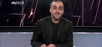 روسيا اليوم : القبض على ارهابي مصري كبير،الكاملة،مترو الصحافة،9-10-2018،قناة مساواة