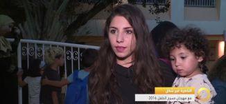 تقرير - الناصرة غير شكل مع مهرجان مسرح الطفل 2016 - 8-11-2016- #صباحنا_غير- مساواة