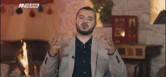 إمام في المحبة !- الكاملة - الحلقة 20 - الإمام - قناة مساواة الفضائية - MusawaChannel
