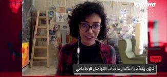 تدوّن وتعلّم باستثمار منصات التواصل الإجتماعي،سلام قطناني،المحتوى في رمضان،حلقة 10