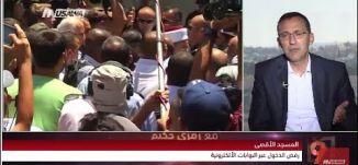 رفض تغيير الوضع التاريخي القائم في الأقصى - أحمد الرويضي - التاسعة - 18-7-2017 - مساواة