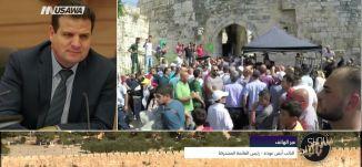 '' انا اريد ان احذر من ردة فعل اسرئيلية عصبية ''   - النائب ايمن عودة -  شو بالبلد - 27-7-2017