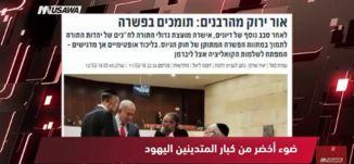 ماكو :ضوء أخضر من كبار المتدينين اليهود: ندعم التسوية - مترو الصحافة - 12.3.2018، مساواة
