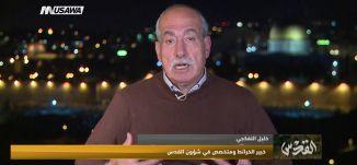 '' نحن أمام  قضية خطيرة هي محاولة التخلص من الفلسطينيين في القدس ''خليل التفكجي،تغطية خاصة ،17.12.17