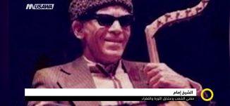 تقرير :الشيخ إمام: مغني الشعب وعشاق الثورة والفقراء، صباحنا غير،16-7-2018-مساواة