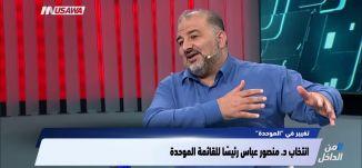 انتخاب د. منصور عباس رئيسًا للقائمة الموحدة-  د. منصور عباس،من الداخل،22-9-2018-مساواة