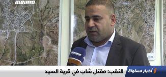 النقب: مقتل شاب في قرية السيد، تقرير،اخبار مساواة،19.01.2020،قناة مساواة