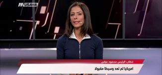 وكالة معاً : بين أروقة الجمعية العامة ، احمد الغندور ،مترو الصحافة ،29-9-2018،مساواة