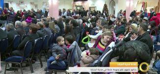 تقرير - اضاءة شجرة الميلاد جمهورغفير في مدينة البشارة الناصرة - 5-12-2016- #صباحنا_غير- مساواة