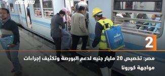 60 ثانية  -مصر: تخصيص 20 مليار جنيه لدعم البورصة وتكثيف إجراءات مواجهة كورونا،23.03.20