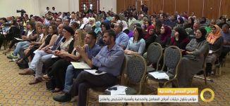مؤتمر الصدفية والمفاصل - محمد زيد - #صباحنا_غير- 13-10-2016- قناة مساواة الفضائية
