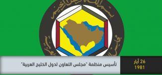 تاسيس منظمة مجلس التعاون لدول الخليح العربية 26-5-2019 - مساواة